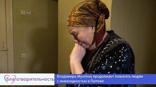 Благотворительный фонд Владимира Мунтяна продолжает помогать людям