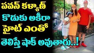 Do You Know Belive That Pawan Kalyan's Son Akira Nandan Height   #Akira Nandan   TTM