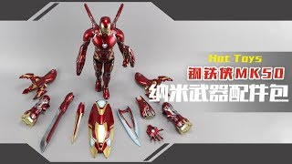 这堆武器卖一千多?Hot Toys钢铁侠MK50纳米配件包【涛哥测评】 Iron Man MARK50 Accessory Set Avengers Infinity War Review