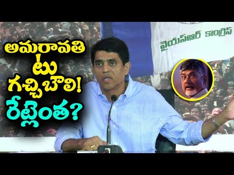 MLA Rajendranath Reddy Comments On Amaravathi Infrastructure | Rajendranath Slams CM Chandrababu