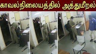 Trichy Police Station Viral Video | திருச்சி காவல்நிலையத்தில் அத்துமீறிய காவலர்கள்