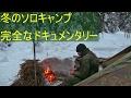 森の冬のソロキャンプ - 完全なドキュメンタリー