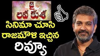 Rajamouli SHOCKING COMMENTS After Watching Jai Lava Kusa | NTR | #JaiLavaKusaTalk || Public Talk