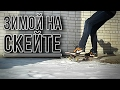 ЗИМНИЙ СКЕЙТБОРДИНГ. [vlog]