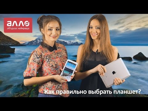 Видео как правильно выбрать планшет