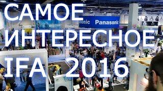 IFA 2016 : Самые интересные гаджеты