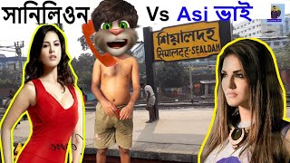 Vs Asi   Sunny Leone vs Talking Tom in Bangla  Ba