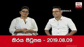 Ada Derana Black & White 09-08-2019