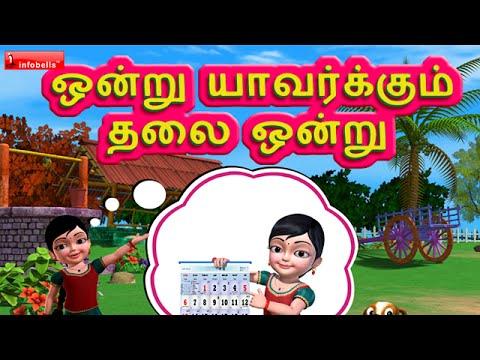 Ondru Yaavarkum Tamil Rhymes 3d Animated video