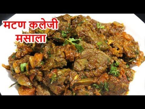 चमचमीत मासलेदार मटण कलेजी मसाला /Mutton liver masala/recipe in Marathi