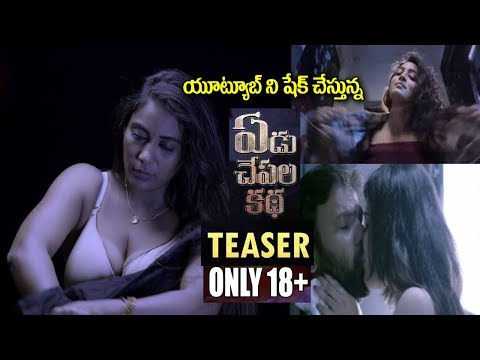 Yedu Chepala Katha Movie Teaser Shake to Youtube | Latest Telugu Movie Teaser | Adya Media