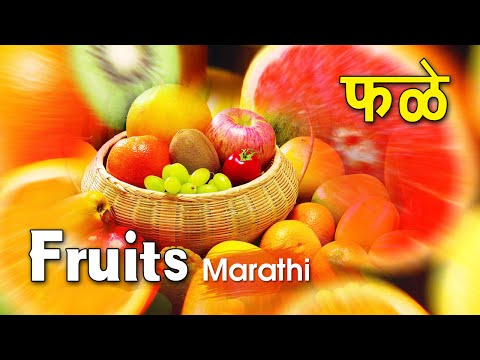 Types Of Fruits | Animated Video For Kids | Marathi video