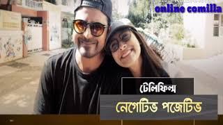 Nagative Postive bangla natok song।  amar shopno puri,,,Afran Nisho # Mehjabeen,,,,