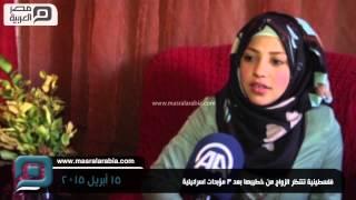 مصر العربية | فلسطينية تنتظر الزواج من خطيبها بعد 3 مؤبدات اسرائيلية