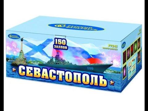 Р7545  Салют Севастополь 150 х 1