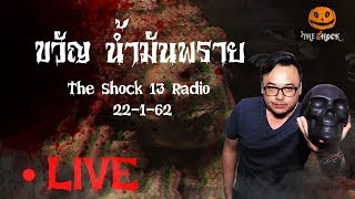 The Shock 13 Radio 22-1-62 (Official By The Shock) ขวัญ น้ำมันพราย