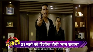 Naam Shabana !! Sequel To The Player !! Ulala