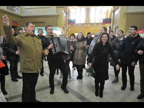 В Москве на Киевском вокзале 50 человек спели хором «Распрягайте, хлопцы, коней»