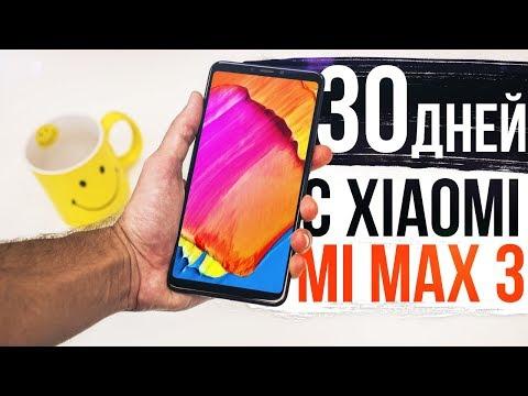 30 дней с Xiaomi Mi Max 3. Стоит ли покупать? Что я думаю