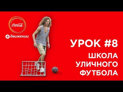 Игра в панна-футбол | Школа уличного футбола «ВДвижении» #8