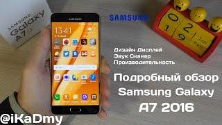 Подробный обзор Samsung Galaxy A7 2016. Первая часть