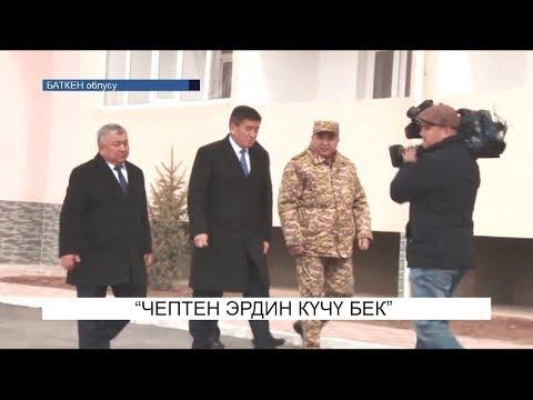 """""""Чептен эрдин күчү бек""""\NewTV"""