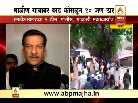 Prithviraj Chavan on Malin Land Slide 3007