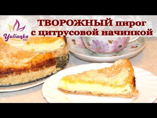 Как сделать начинку для пирогов из творога