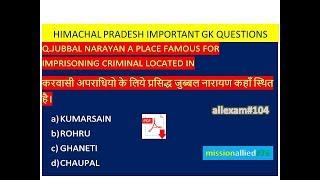 HP IMPORTANT GK ||#missionallied||/IMPORTANT Himachal Pradesh  PREVIOUS HPPSC QUESTION #hpgktrending
