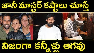 Real Life Facts About Choreographer Jani Master | Jani Master Latest News | Tollywood Nagar