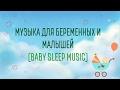 Музыка для беременных и малышей (Baby Sleep Music)