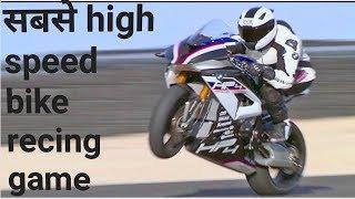 # सबसे high speed bike racing game