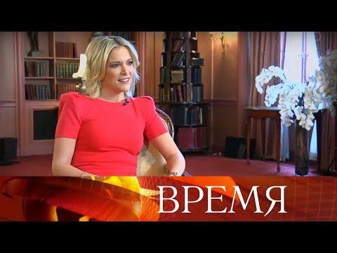 Звезда американского ТВ Мегин Келли о том, каково это - разговаривать с Владимиром Путиным.