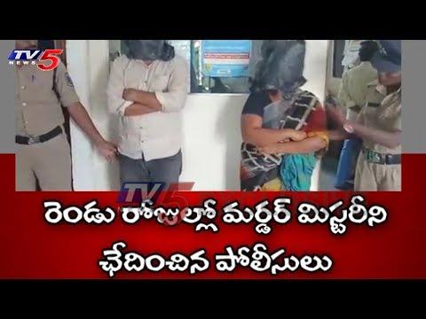 వీడిన పోస్టల్ ఉద్యోగి కేశవ నాయక్ హత్య మిస్టరీ | Hyderabad | TV5 News