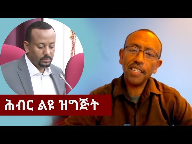 Hiber Special: Ezekiel Gabisa on the current Ethiopian political turmoil and solutions