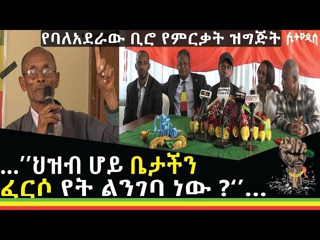 Ethiopia: Graduation Preparation Of Balderas Committee
