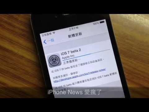 iOS 7 Beta 2 版出來嚕,OTA 更新齒輪一樣會轉動
