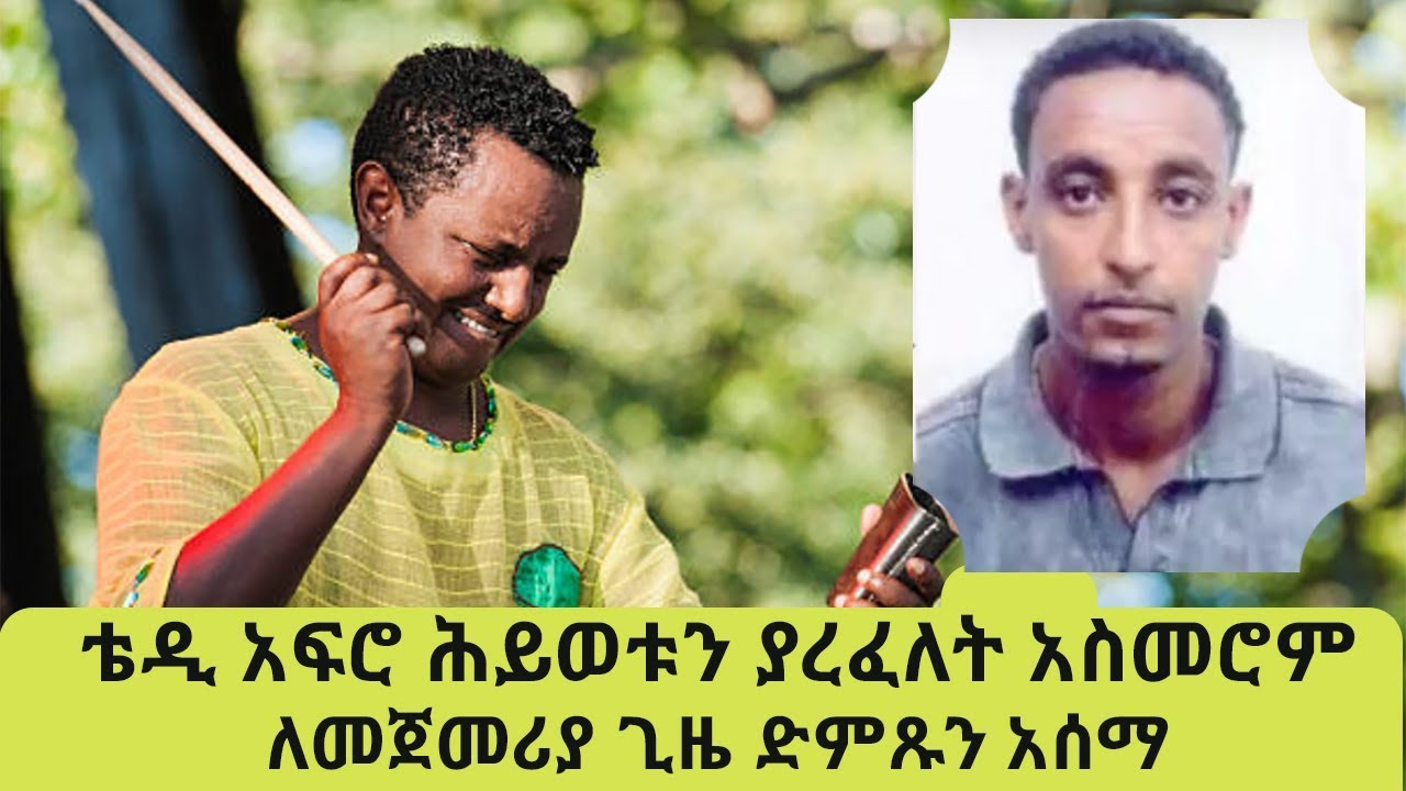 Ethiopia Famous Singer Teddy Afro Helped Man Who Need Help