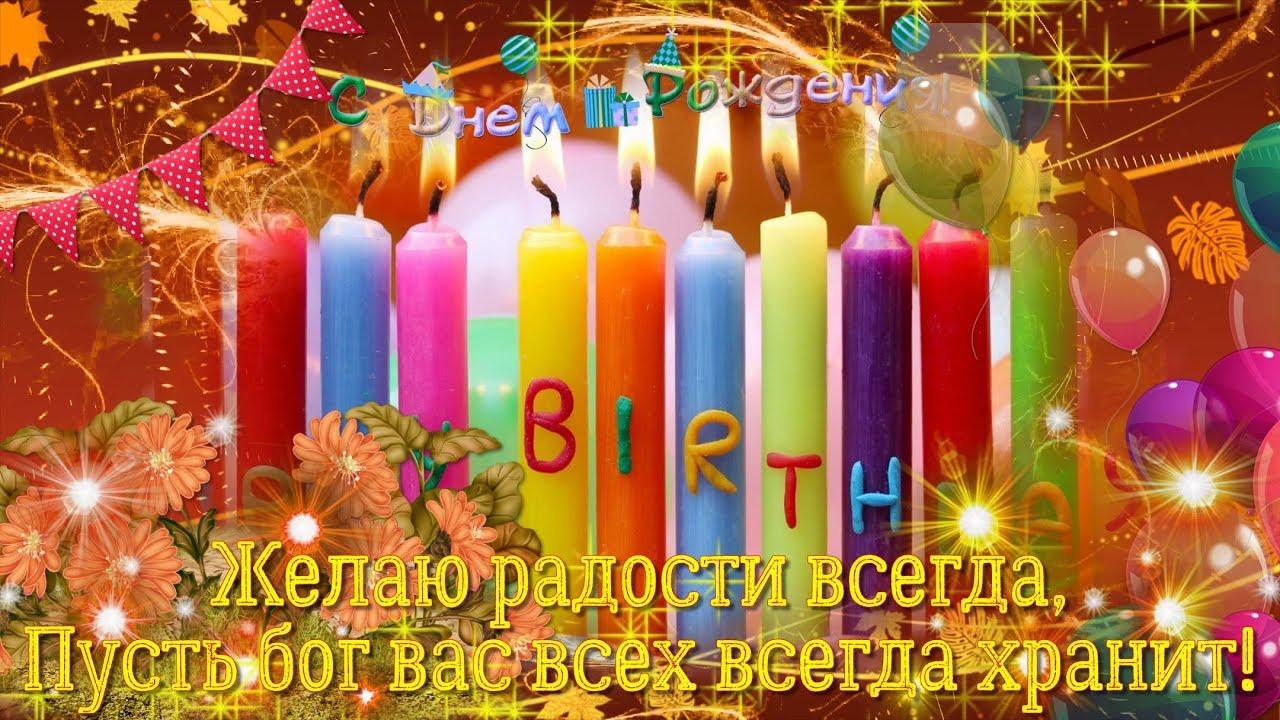 Поздравления с днем рождения из ютуба 39