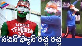 Sachin Tendulkar's Biggest Fan Hungama | SACHIN A Billion Dreams Movie Premiere | Telugu Filmnagar