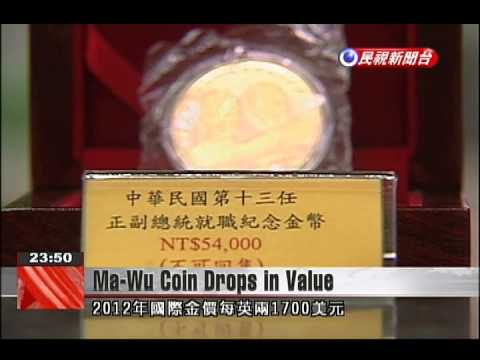 Coins commemorating Ma Ying-jeou and Wu Den-yih to be smelted