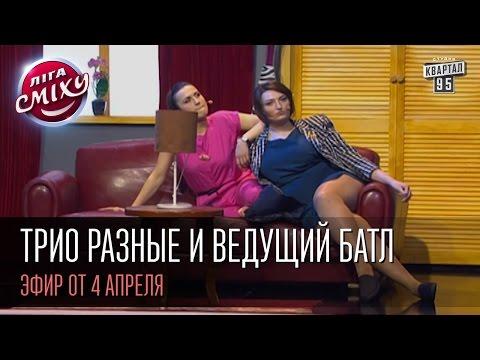 Батл - Трио Разные и ведущий | Лига Смеха, первая игра 1/8, 4 апреля 2015