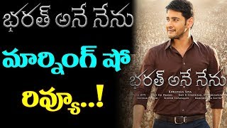 Bharath Anu Nenu MOrning Show Review And Rating | Bharath Anu Nenu Movie | Mahesh babu |TTM