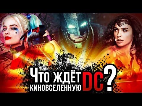Что ждёт киновселенную DC?