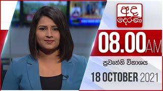 8.00 AM HOURLY NEWS | 2021.10.18