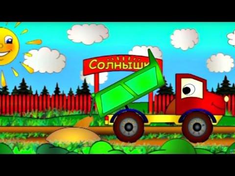 Neşeli Şekiller – Damperli Kamyon – Eğitici Çizgi Film
