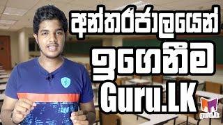 Learn Anything Anytime   Guru.Lk   Sinhala