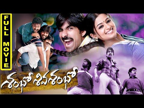 Shambo Shiva Shambo Full Movie || Ravi Teja, Allari Naresh, Shiva Balaji, Priya Mani