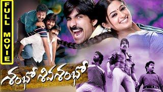Sambo Shiva Sambo Full Movie || Ravi Teja, Allari Naresh, Shiva Balaji, Priya Mani