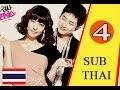 Prosecutor Princess วุ่นนักรักอัยการ พากย์ไทย ตอนที่ 4